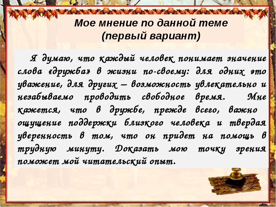 Я думаю, что каждый человек понимает значение слова «дружба» в жизни по-своем...