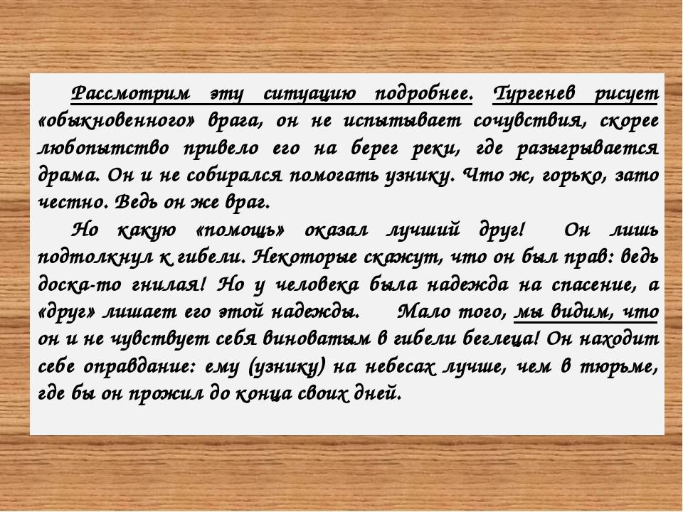 Рассмотрим эту ситуацию подробнее. Тургенев рисует «обыкновенного» врага, он...