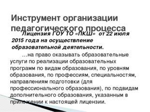 Лицензия ГОУ ТО «ПКШ» от 22 июля 2015 года на осуществление образовательной