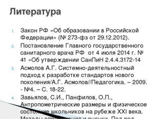 Закон РФ «Об образовании в Российской Федерации» (№ 273-фз от 29.12.2012). По