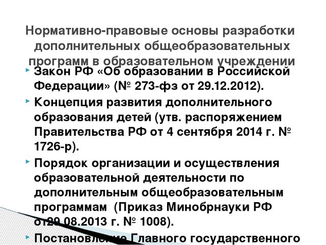 Закон РФ «Об образовании в Российской Федерации» (№ 273-фз от 29.12.2012). Ко...