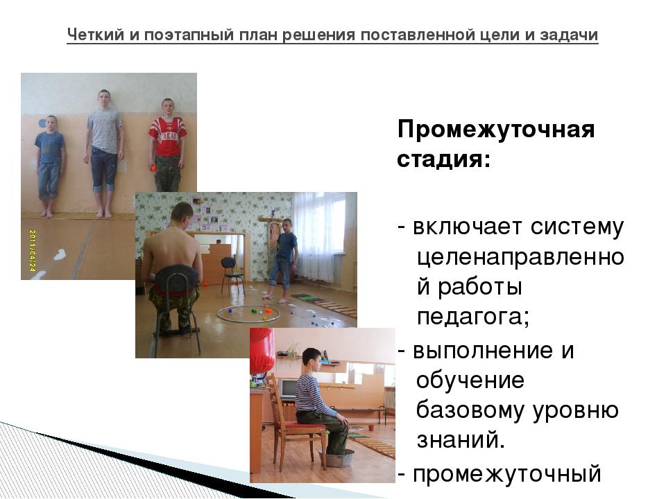 Промежуточная стадия: - включает систему целенаправленной работы педагога; -...