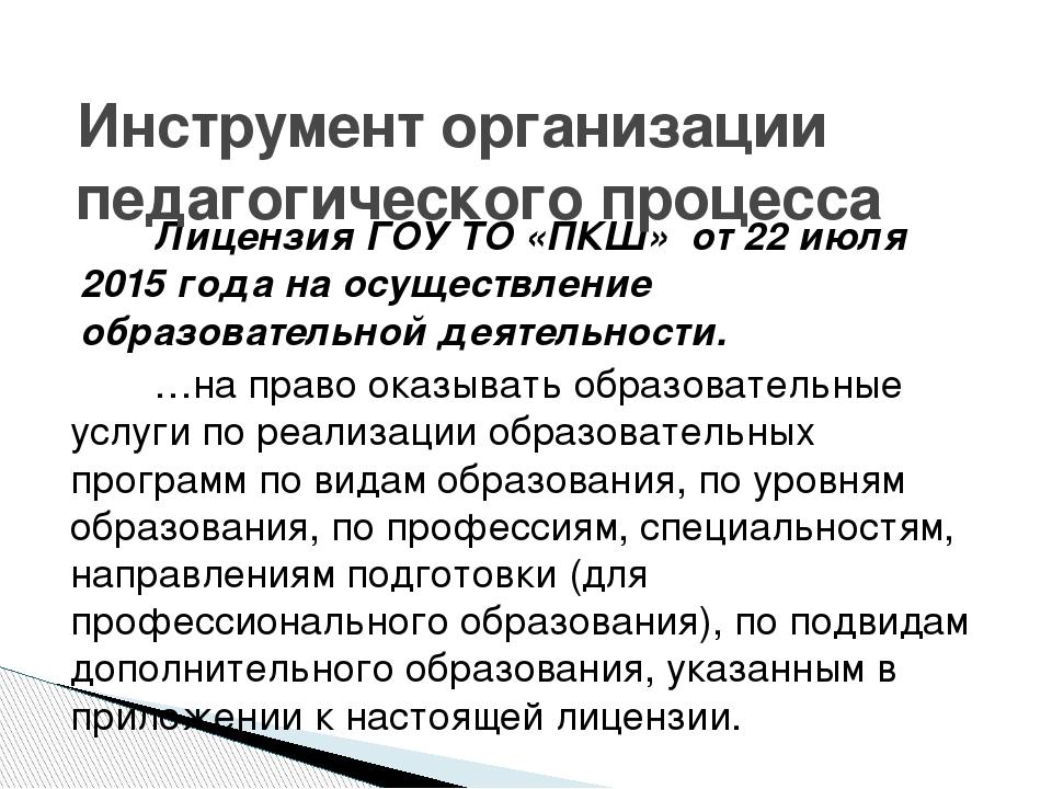 Лицензия ГОУ ТО «ПКШ» от 22 июля 2015 года на осуществление образовательной...