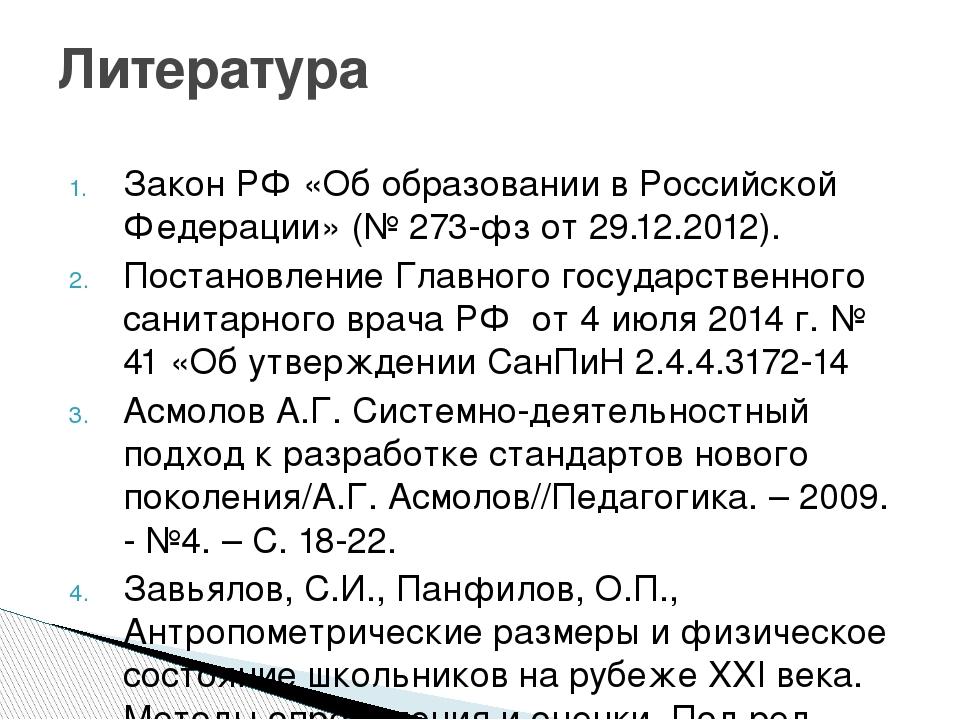 Закон РФ «Об образовании в Российской Федерации» (№ 273-фз от 29.12.2012). По...