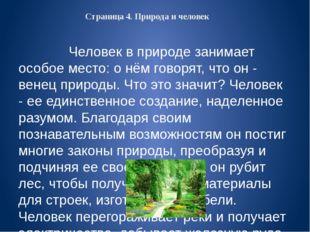 Страница 4. Природа и человек  Человек в природе занимает особое место: о нё