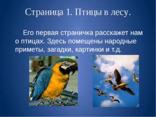 Страница 1. Птицы в лесу. Его первая страничка расскажет нам о птицах. Здесь