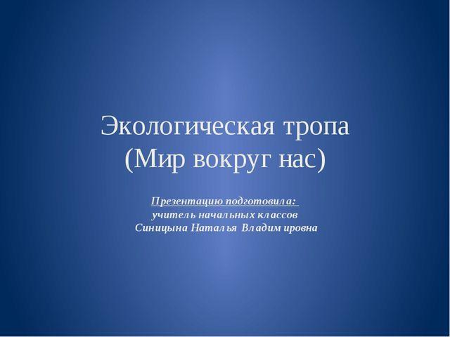 Экологическая тропа (Мир вокруг нас) Презентацию подготовила: учитель начальн...