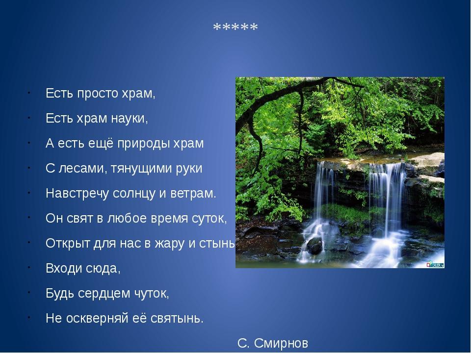 ***** Есть просто храм, Есть храм науки, А есть ещё природы храм С лесами, тя...