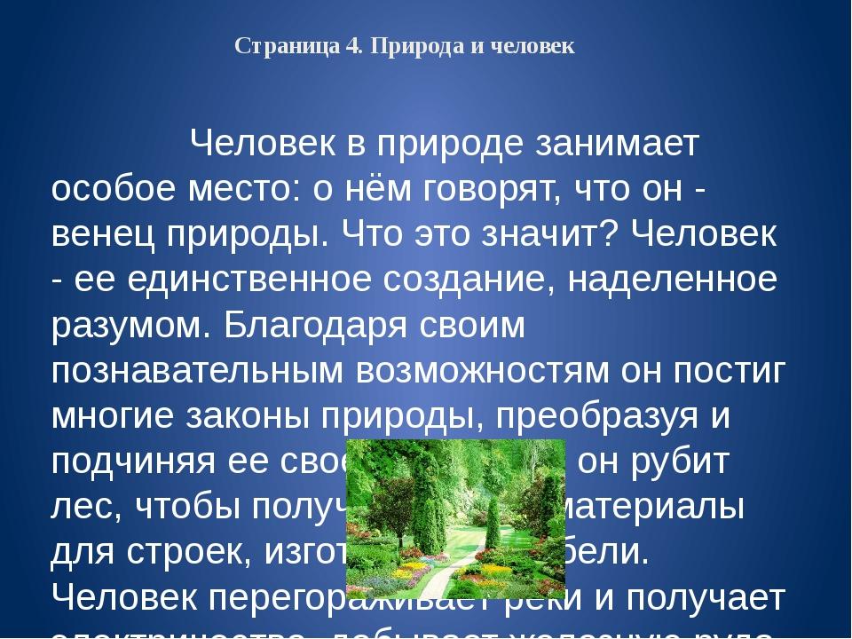 Страница 4. Природа и человек  Человек в природе занимает особое место: о нё...