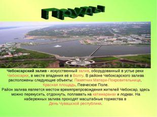 Чебоксарский залив - искусственныйзалив, оборудованный в устье рекиЧебоксар
