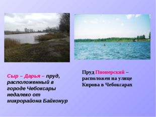 Сыр – Дарья – пруд, расположенный в городе Чебоксары недалеко от микрорайона