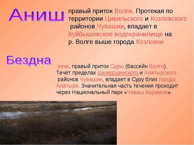 река, правый притокСуры(бассейнВолги). Течёт пределахШемуршинскогоиАла...