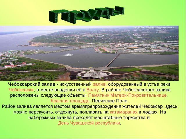 Чебоксарский залив - искусственныйзалив, оборудованный в устье рекиЧебоксар...