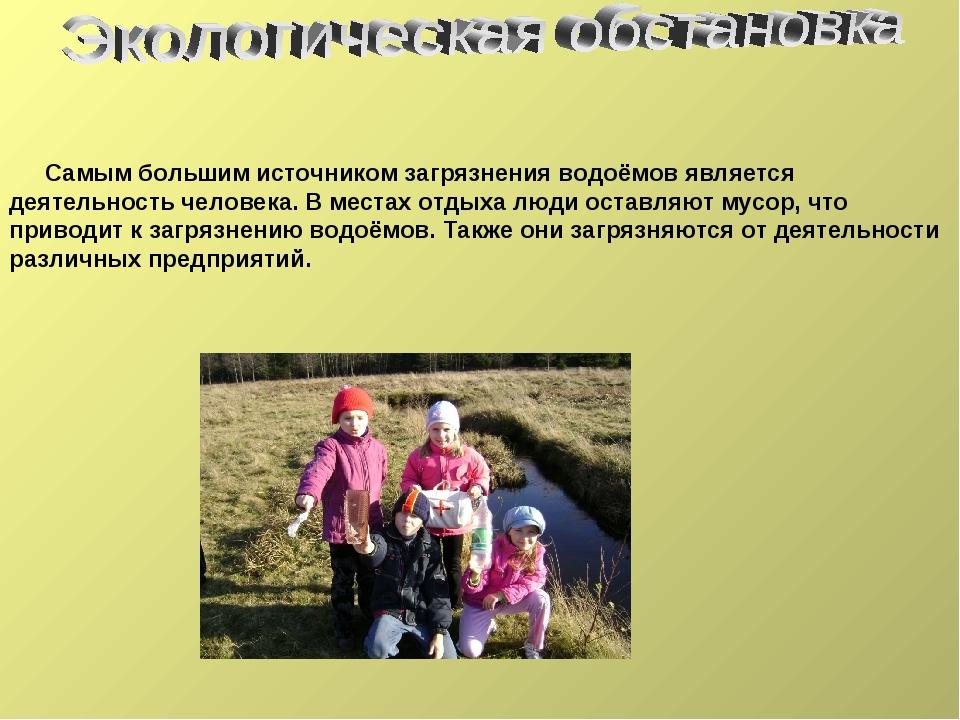 Самым большим источником загрязнения водоёмов является деятельность человека...