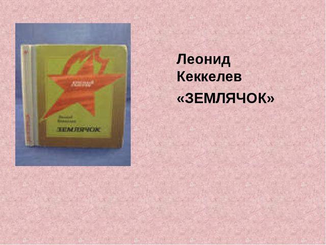 Леонид Кеккелев «ЗЕМЛЯЧОК»