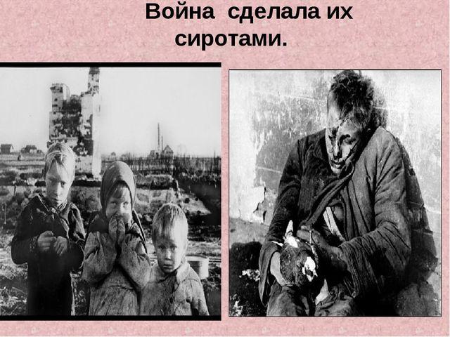 Война сделала их сиротами.