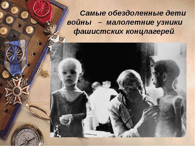 Самые обездоленные дети войны – малолетние узники фашистских концлагерей.