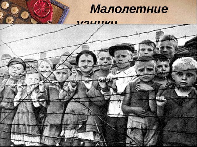 Малолетние узники
