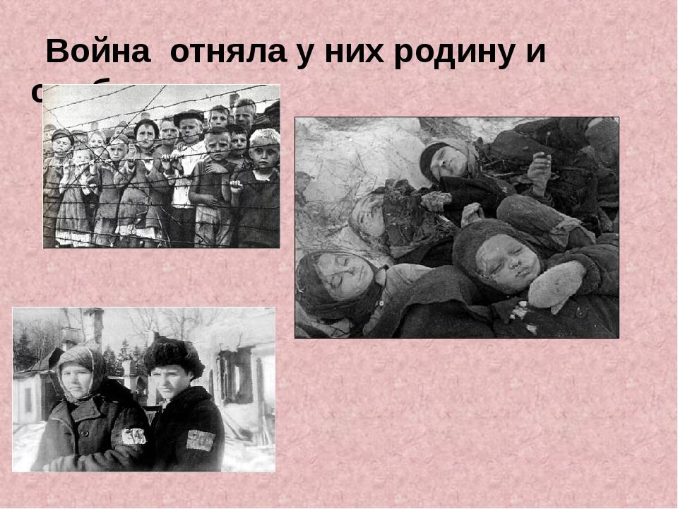 Война отняла у них родину и свободу.