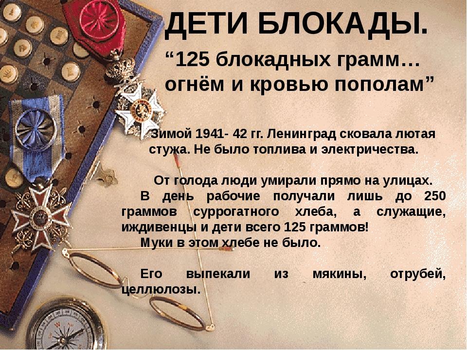 """ДЕТИ БЛОКАДЫ. """"125 блокадных грамм… огнём и кровью пополам"""" Зимой 1941- 42 гг..."""
