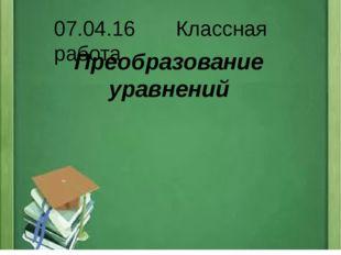Преобразование уравнений 07.04.16 Классная работа