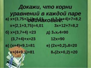 Докажи, что корни уравнений в каждой паре одинаковые: а) х+(3,75+2,1)=4,01г