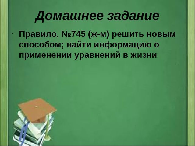 Домашнее задание Правило, №745 (ж-м) решить новым способом; найти информацию...