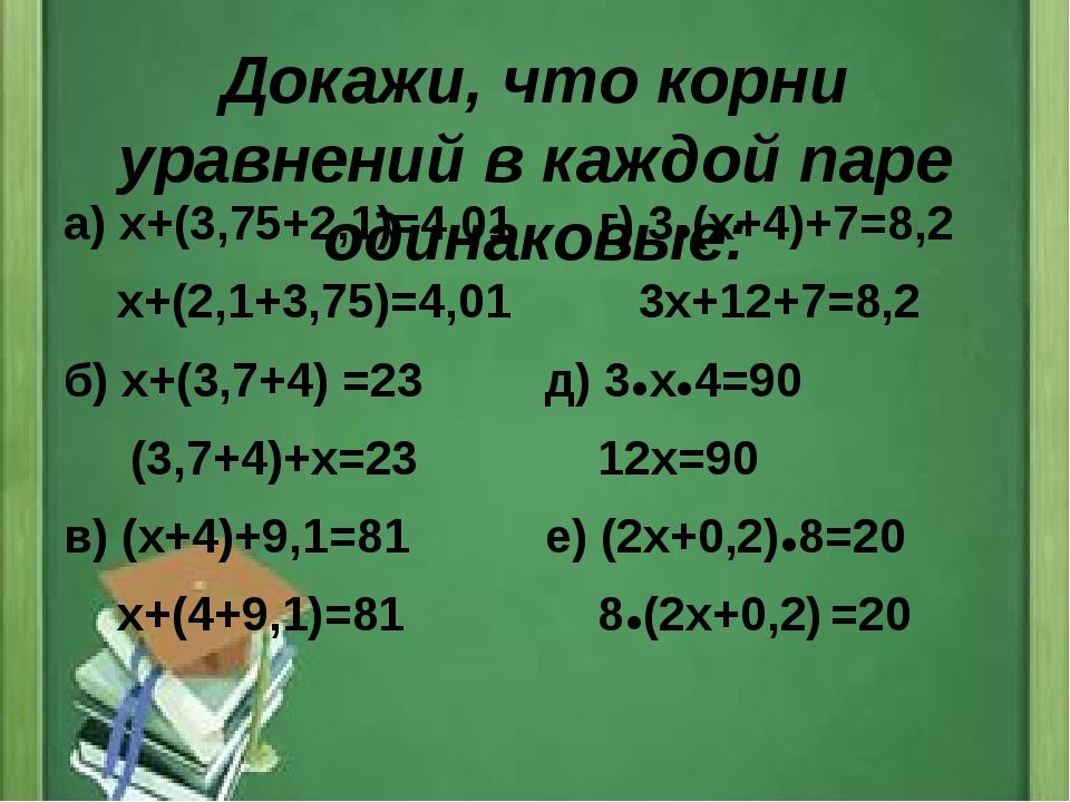 Докажи, что корни уравнений в каждой паре одинаковые: а) х+(3,75+2,1)=4,01г...