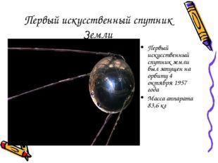 Первый искусственный спутник Земли Первый искусственный спутник земли был зап
