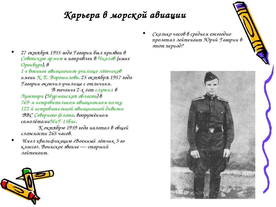 Карьера в морской авиации 27 октября 1955 года Гагарин был призван вСоветску...
