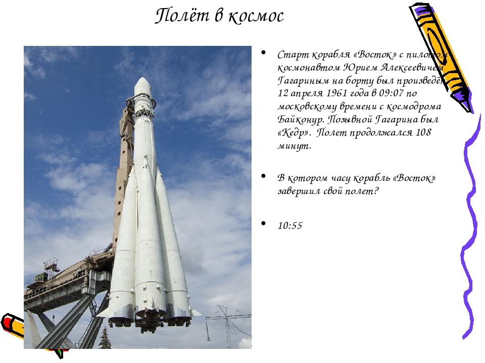 Полёт в космос Старт корабля «Восток» с пилотом-космонавтом Юрием Алексеевиче...