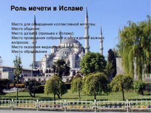Роль мечети в Исламе Место для совершения коллективной молитвы; Место общения