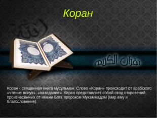 Коран Коран - священная книга мусульман. Слово «Коран» происходит от арабског