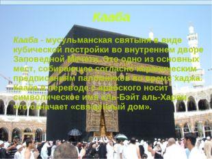Кааба Кааба - мусульманская святыня в виде кубической постройки во внутреннем