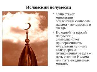 Исламский полумесяц Существует множество объяснений символам ислама - полумес