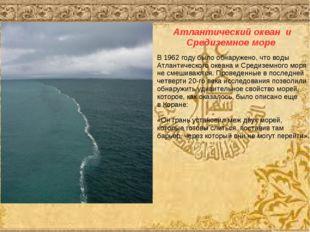 В 1962 году было обнаружено, что воды Атлантического океана и Средиземного мо