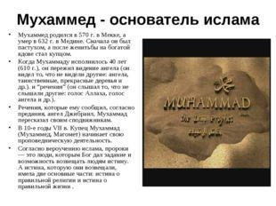 Мухаммед - основатель ислама Мухаммед родился в 570 г. в Мекке, а умер в 632