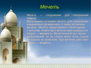 Мечеть Мечеть — сооружение для совершения намаза. Мусульмане посещают мечеть