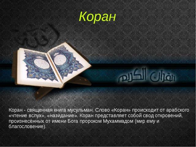 Коран Коран - священная книга мусульман. Слово «Коран» происходит от арабског...