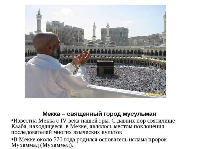Мекка – священный город мусульман Известна Мекка с IV века нашей эры. С давн...