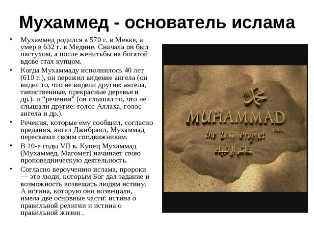Мухаммед - основатель ислама Мухаммед родился в 570 г. в Мекке, а умер в 632...