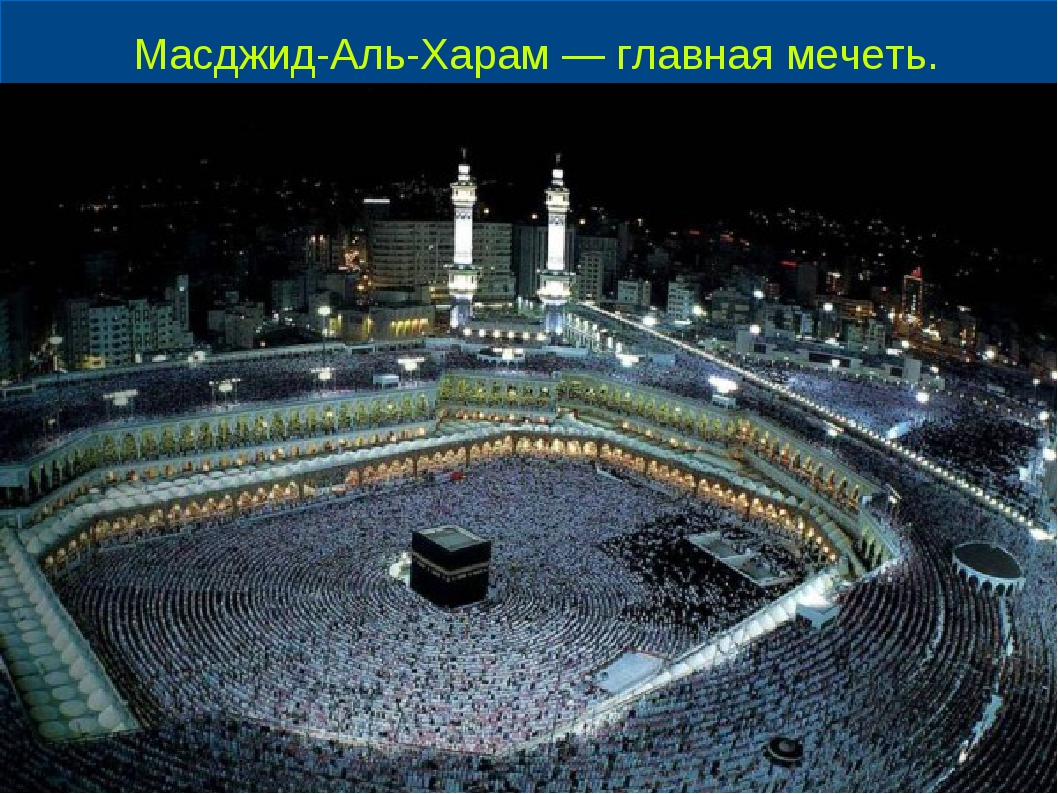 Масджид-Аль-Харам — главная мечеть.