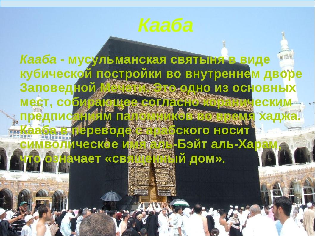 Кааба Кааба - мусульманская святыня в виде кубической постройки во внутреннем...