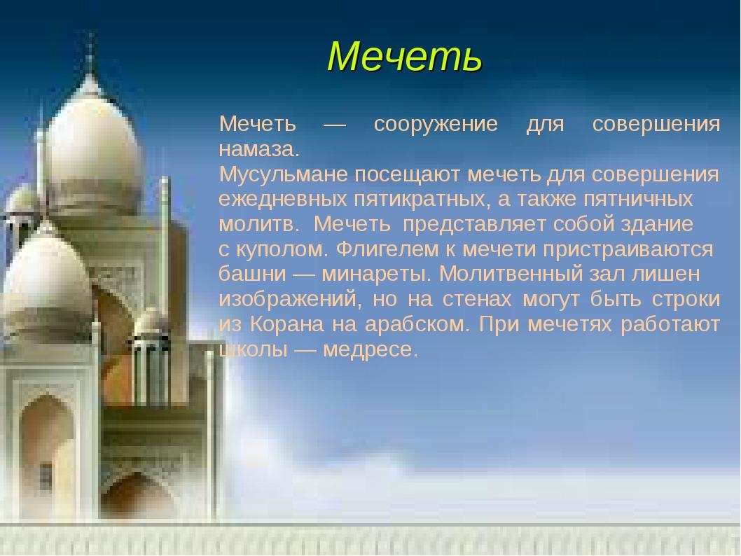 Мечеть Мечеть — сооружение для совершения намаза. Мусульмане посещают мечеть...