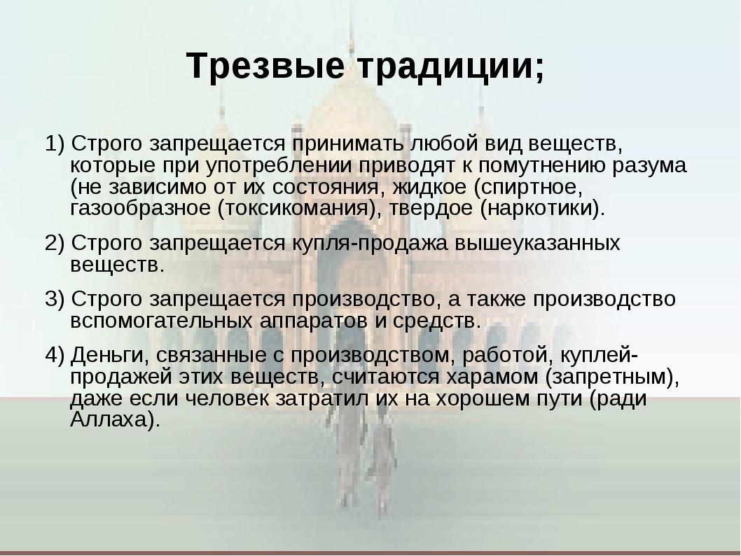 Трезвые традиции; 1) Строго запрещается принимать любой вид веществ, которые...