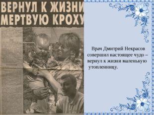 Врач Дмитрий Некрасов совершил настоящее чудо – вернул к жизни маленькую утоп