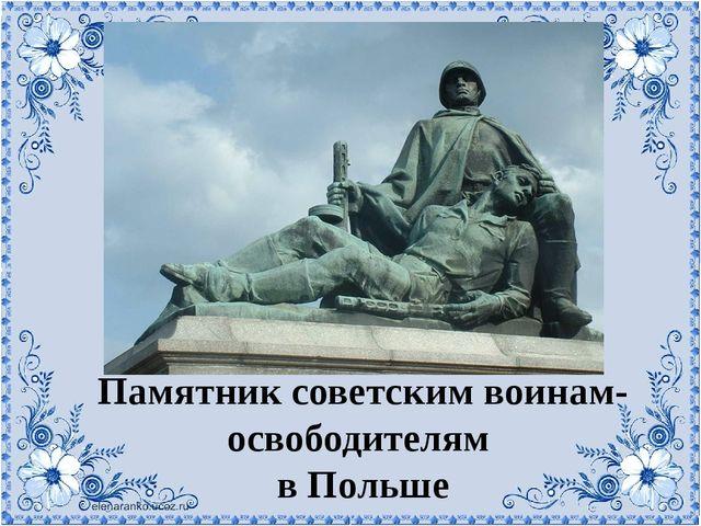 Памятник советским воинам-освободителям в Польше