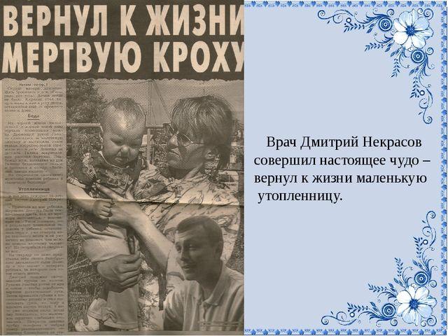 Врач Дмитрий Некрасов совершил настоящее чудо – вернул к жизни маленькую утоп...