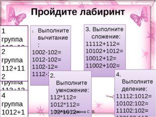 Выполните вычитание: 1002-102= 1012-102= 1102-12= 1112-112= Пройдите лабиринт