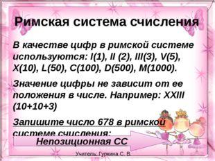 Римская система счисления В качестве цифр в римской системе используются: I(1